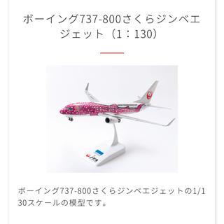 JAL(日本航空) - 【限定品】美ら海水族館×JTA ジンベエジェット2号機「さくらジンベイ」