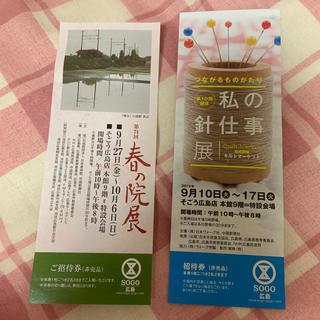 私の針仕事展と春の院展  広島そごう チケット 2枚(その他)
