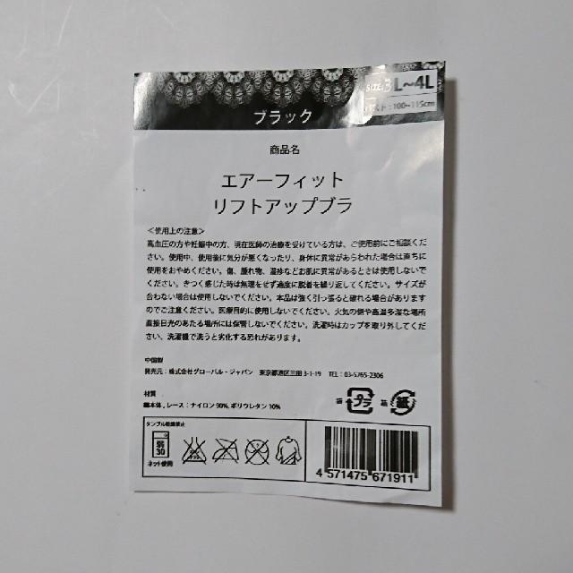 エアーフィット ホック楽ブラ  3L~4L  2枚セット レディースの下着/アンダーウェア(ブラ)の商品写真