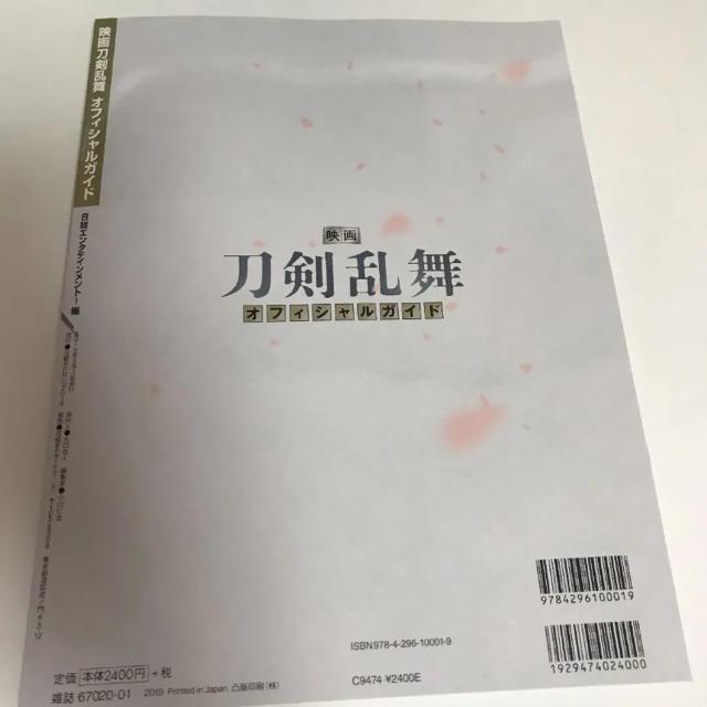 映画刀剣乱舞 オフィシャルガイド エンタメ/ホビーの本(アート/エンタメ)の商品写真