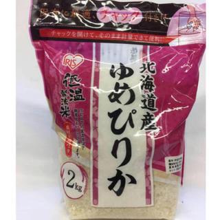 アイリスオーヤマ(アイリスオーヤマ)の北海道産ゆめぴりか 低温製法米 密封新鮮パック 2kg アイリスオーヤマ 最安値(米/穀物)