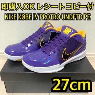 ナイキ(NIKE)の即購入OK 希少27cm アンディフィーテッド ナイキ コービー 4 紫(スニーカー)