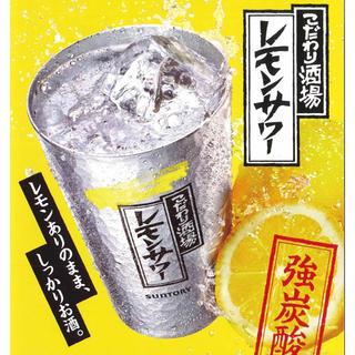 サントリー(サントリー)の新品未使用未開封 サントリー こだわり酒場 レモンサワー タンブラー 1個(タンブラー)