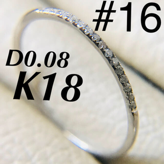 k18 貴重!大きめサイズ ダイヤモンドエタニティ 16号(リング(指輪))