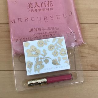 マーキュリーデュオ(MERCURYDUO)の美人百花付録 コスメ(コフレ/メイクアップセット)