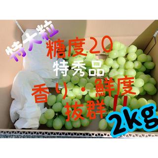 特大粒 特秀 山梨県産 2kシャインマスカット  甘味 香り 鮮度抜群‼︎(フルーツ)