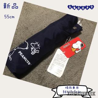 スヌーピー(SNOOPY)の【新品】スヌーピー SNOOPY 折りたたみ傘  青 紺 シンプル(傘)