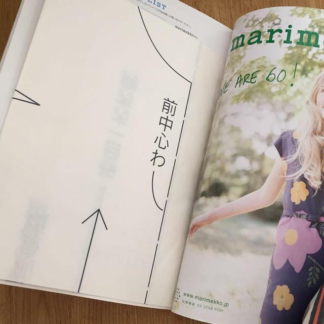 marimekko(マリメッコ)のマリメッコ ムック本 エンタメ/ホビーの雑誌(アート/エンタメ/ホビー)の商品写真