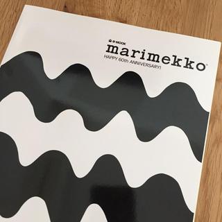 マリメッコ(marimekko)のマリメッコ ムック本(アート/エンタメ/ホビー)