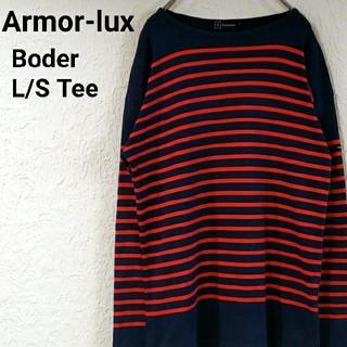 アルモーリュックス(Armorlux)のArmor lux ボーダー ロンT  マリンルック(Tシャツ/カットソー(七分/長袖))