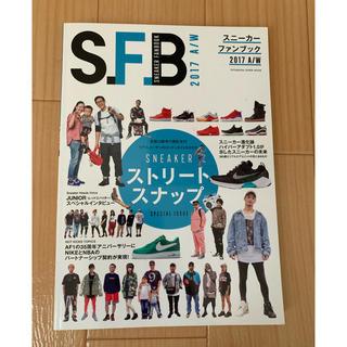 SFB スニーカーファンブック(その他)
