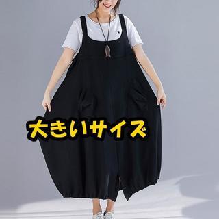 大きいサイズ  ロングジャンパースカート(ロングワンピース/マキシワンピース)