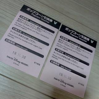ディズニー(Disney)のディズニー ポップコーン引換券 2枚おまとめ 11月30日有効期限(ショッピング)