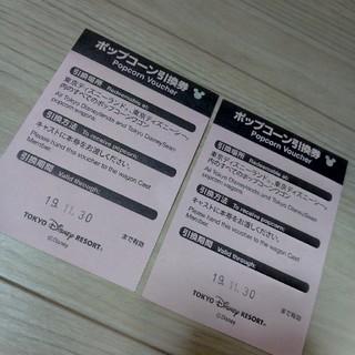 ディズニー(Disney)のディズニー ポップコーン引換券 2枚おまとめ 有効期限11月30日(その他)