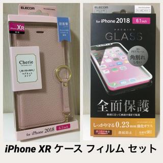 エレコム(ELECOM)のiPhone XR用 手帳型ケース 強化ガラスフィルム セット アイフォーン(iPhoneケース)