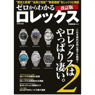 buy online ea053 054c7 ゼロからわかるロレックス 改訂版 2