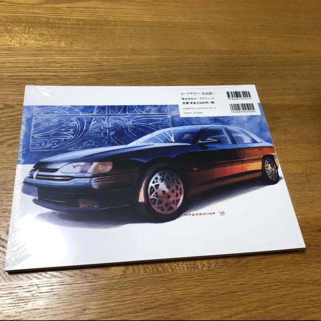 カーデザイナー  永島譲二 エンタメ/ホビーの雑誌(車/バイク)の商品写真