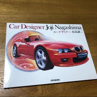 カーデザイナー  永島譲二(車/バイク)