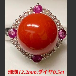 ❤️天然赤珊瑚❤️12.2mmダイヤリング0.5ct/Pt900❤️ソーティング(リング(指輪))