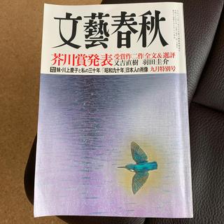 文藝春秋 2015年 09月号 (文芸)