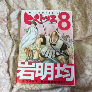 ヒストリエ8(少年漫画)