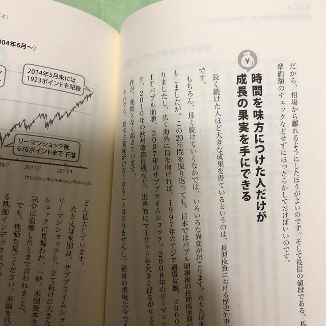 ダイヤモンド社(ダイヤモンドシャ)の投資信託はこうして買いなさい エンタメ/ホビーの本(ビジネス/経済)の商品写真