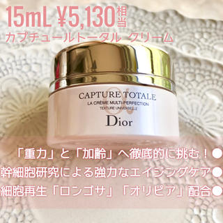 Dior - 【5,130円分】ディオール カプチュールトータルクリーム 自己再生・幹細胞