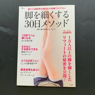 タカラジマシャ(宝島社)の脚を細くする30日メソッド(ファッション/美容)