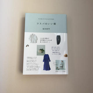 コスパのいい服(ファッション/美容)