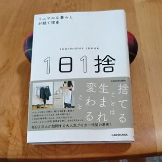角川書店 - 1日1捨ミニマルな暮らしが続く理由