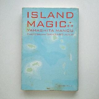 サンマークシュッパン(サンマーク出版)のIsland magic 山下マヌー(人文/社会)