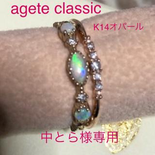 アガット(agete)のアガット/agete classic/K14オパールダイヤリング/44280円(リング(指輪))
