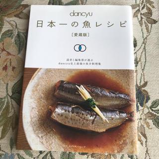 dancyu日本一の魚レシピ(料理/グルメ)