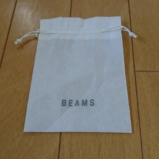 ビームス(BEAMS)の★格安 BEAMS(ビームス)保管袋 ミニ★(ショップ袋)