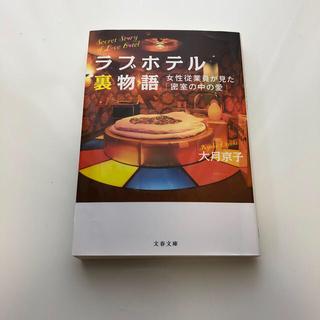 ラブホテル裏物語(地図/旅行ガイド)