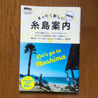 カドカワショテン(角川書店)のまったく新しい糸島案内最新版(地図/旅行ガイド)