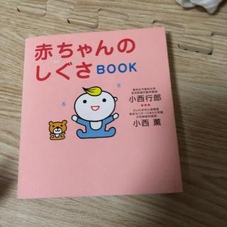 ミキハウス(mikihouse)の赤ちゃんのしぐさbook(住まい/暮らし/子育て)