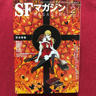 S-Fマガジン 2019年 02月号 (文芸)