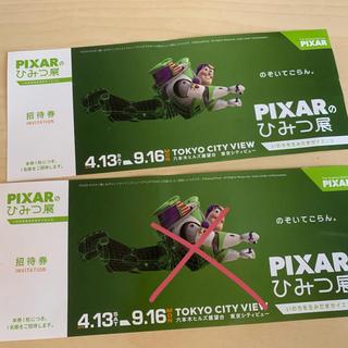 ディズニー(Disney)のPIXARのひみつ展 (美術館/博物館)