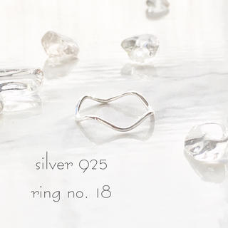 ring No.18♡silver925 くねくね ウェーブリング(リング(指輪))
