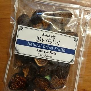 ドライフルーツ 黒イチジク 砂糖不使用 無添加 黒いちじく 120g 無糖(フルーツ)