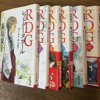 角川書店 - RDG レッドデータガール 全6巻セット
