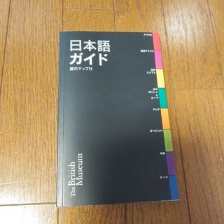 大英博物館 日本語マップ(地図/旅行ガイド)