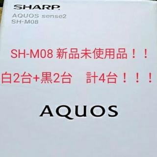 アクオス(AQUOS)のSH-M08 新品未使用品 計4台(スマートフォン本体)