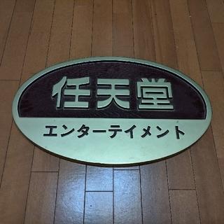 看板 任天堂 エンターテイメント nintendo
