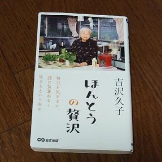 ほんとうの贅沢(ノンフィクション/教養)