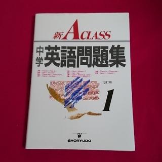 新A class中学英語問題集(1年)3訂版(語学/参考書)