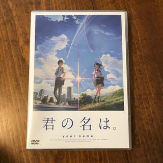 「君の名は。」DVDスタンダード・エディション(アニメ)