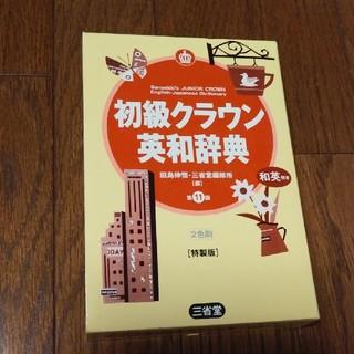 初級クラウン英和辞典第11版(絵本/児童書)