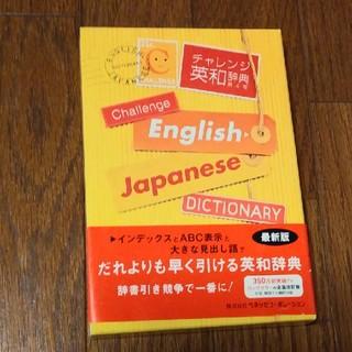 チャレンジ英和辞典第4版(絵本/児童書)
